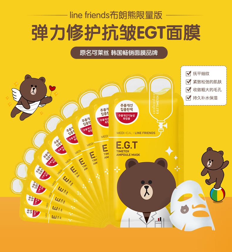 韩国可莱丝egt修护面膜卡通限量版line动物面膜10片